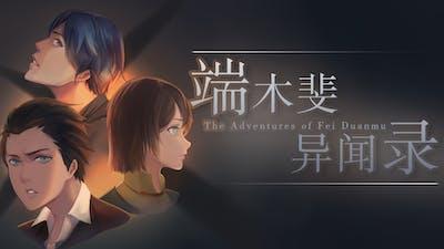 The Adventures of Fei Duanmu 端木斐异闻录