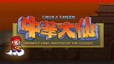 Monkey King: Master of the Clouds | 中華大仙